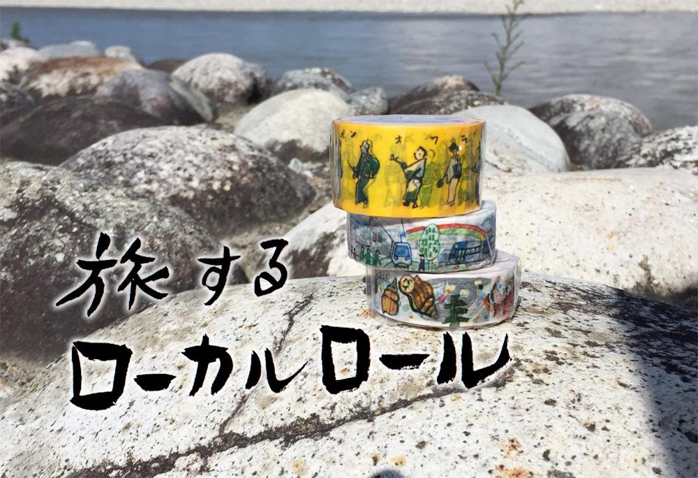 坪田千成の旅するローカルロール